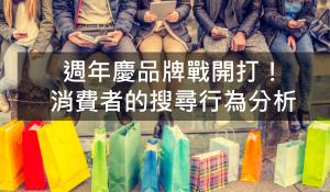 週年慶品牌戰開打,消費者的搜尋行為分析