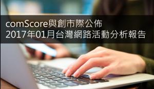 comScore與創市際公佈2017年01月台灣網路活動分析報告
