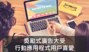 獎勵式廣告大受行動應用程式用戶喜愛!