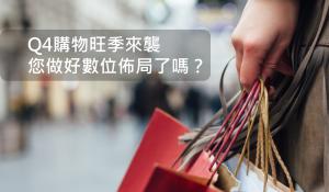 Q4購物旺季來襲,您做好數位佈局了嗎?
