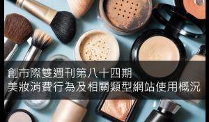 創市際雙週刊第八十四期-美妝消費行為及相關類型網站使用概況