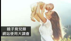 親子育兒類網站使用大調查
