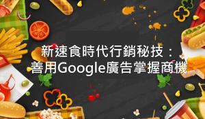 新速食時代行銷秘技:善用Google廣告掌握商機