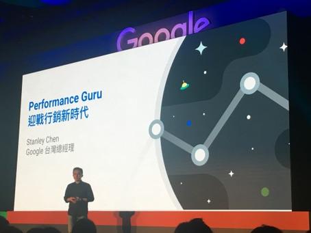 【Google Performance Guru】Google與品牌主一同探索搜尋廣告的未來