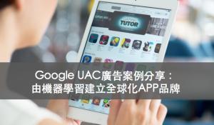 Google UAC廣告案例分享:由機器學習建立全球化APP品牌