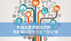 看懂消費者數位足跡:用數據打造全方位行銷計畫