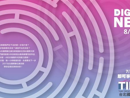 台灣數位,下一步?TIDAF會後報導1:博報堂亞太區首席創意長&策略企劃總監