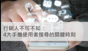 行銷人不可不知:4大手機使用者搜尋的關鍵時刻