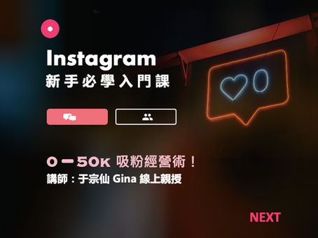 【funpro 線上課程】Instagram 新手必學入門課 | 0-50K 吸粉經營術!