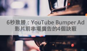 6秒致勝:YouTube Bumper Ad影片前串場廣告的4個訣竅