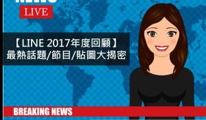 【LINE 2017年度回顧】最熱話題/節目/貼圖大揭密