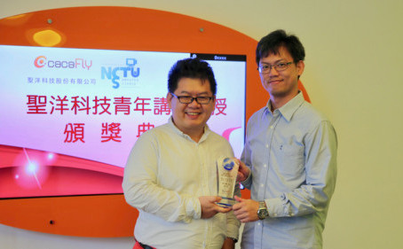 交通大學與聖洋科技舉行青年講座教授頒獎典禮 打造國際化科技人才的教育基地