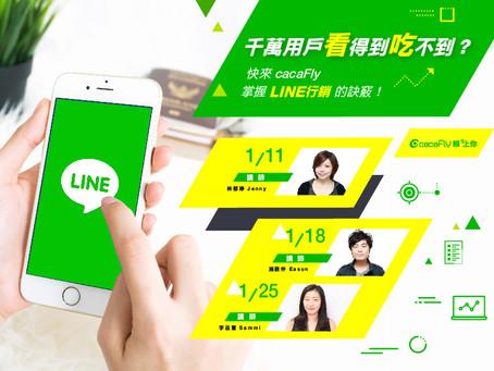 【 活動】千萬用戶看得到吃不到?快來cacaFly掌握LINE行銷的訣竅!