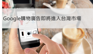 Google購物廣告即將進入台灣市場