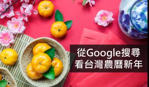 從Google搜尋看台灣農曆新年