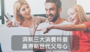 洞察三大消費特徵,贏得新世代父母心!