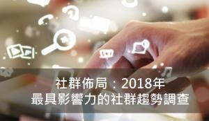 社群佈局:2018年最具影響力的社群趨勢調查!