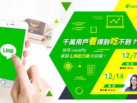 【 LINE Workshop】只要6招數位行銷密技,讓消費者LINE著你!
