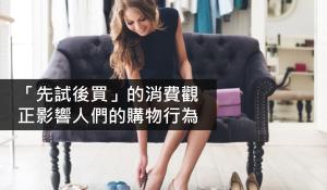 「先試後買」的消費觀正影響人們的購物行為