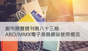 創市際雙週刊第八十三期 – ARO/MMX電子商務網站使用概況