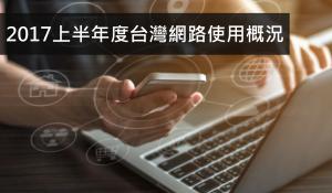 2017上半年度台灣網路使用概況