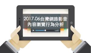 2017年06月台灣網路影音內容瀏覽行為分析