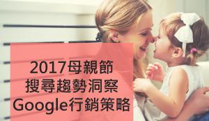 2017母親節搜尋趨勢洞察與Google行銷策略