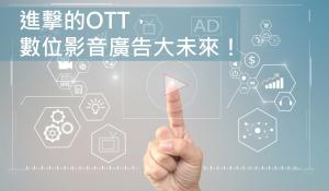 進擊的OTT,數位影音廣告大未來!