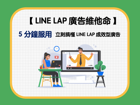 【LINE LAP 廣告維他命】五分鐘服用 立刻搞懂 LINE LAP 成效型廣告!