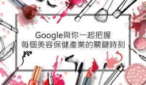 Google與你一起把握每個美容保健產業的關鍵時刻
