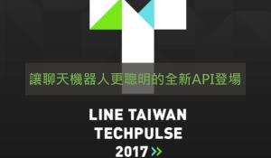 【LINE TechPulse 2017】 讓聊天機器人更聰明的全新API登場