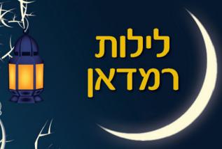 'לילות רמדאן' - חוויה קולינרית מעולם אחר