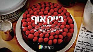 בייק אוף ישראל - The Great British Bake Off - פורמט ה-BBC פותח צוהר לאפייה מעולם אחר...