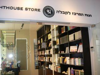 """LightHouse – """"חנות מגדלור"""" של המרכז לקבלה בבית ציוני אמריקה"""