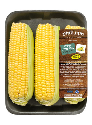 "Super Sweet Corn – ""תירס מזן ""סופר מתוק"
