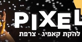 מופע PIXEL – דבר כזה עוד לא ראיתם !