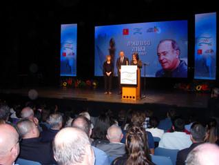 ערב מכבד לכבוד הספורט ההישגי לשנת 2014 של הוועד האולימפי בישראל