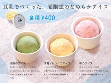 豆乳アイス販売のお知らせ