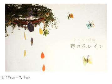 【trim】展示のお知らせ