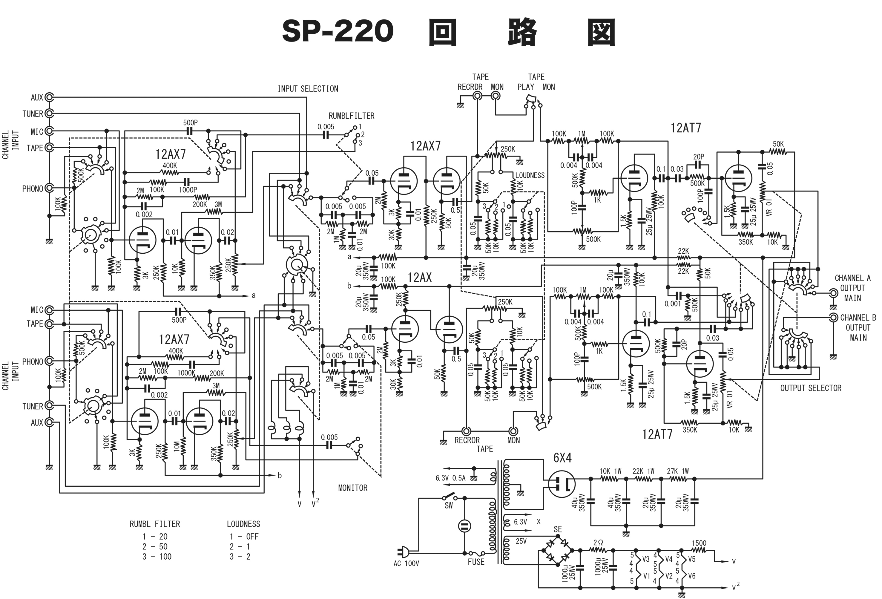 Sansui SP-220 schematic
