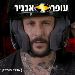 עופר אבניר קימקו ישראל עבור אדלר חומסקי