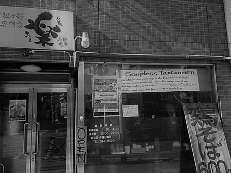 汁なし担々麵のお店 Soupless tantanmen