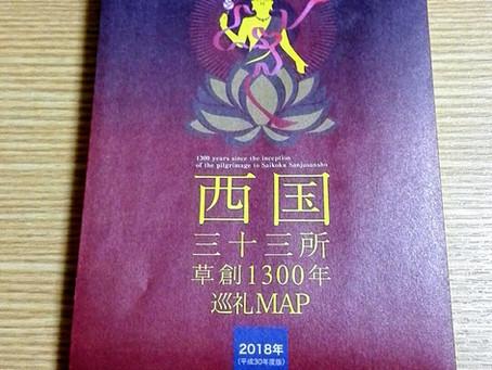 西国三十三所 巡礼の旅 Saigoku Kannon Pilgrimage