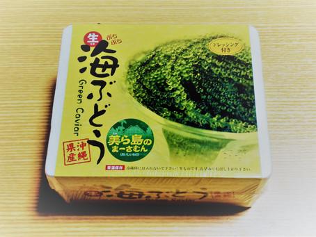 海ぶどう!Green caviar!