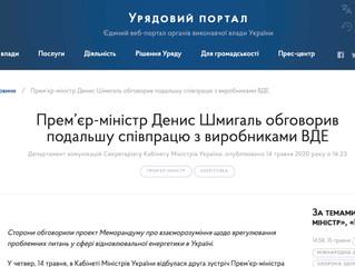 Дмитро Нечипоренко прокоментував узгодження  Меморандуму взаєморозуміння щодо  проблем у сфері ВДЕ