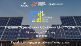 СЕО Voltage Group Віталій Николаєнко – спікер Першого українського сонячного EPC Форуму
