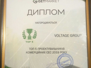 Voltage Group is in the TOP-3 designers of commercial SPP 2019 from GetMarket