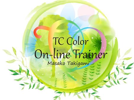 大成功!11月「私のチャレンジ」企画〜TCカラーオンライン講師への道〜