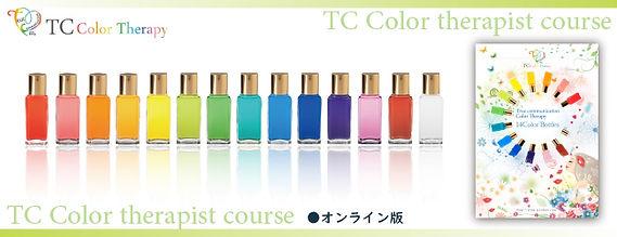 TCカラーセラピスト講座オンライン650×250.jpg