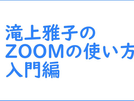 2月7日、2月9日に ZOOMの使い方講座入門編を開催します